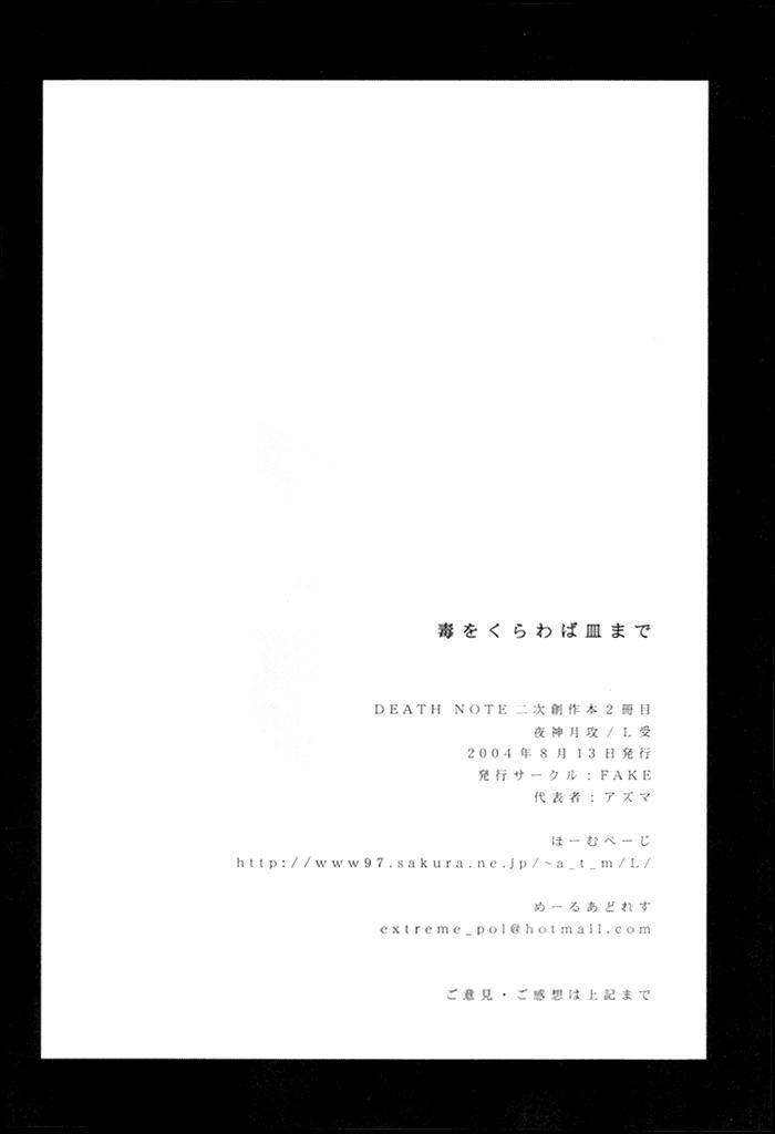 Doku wo Kurawaba 28