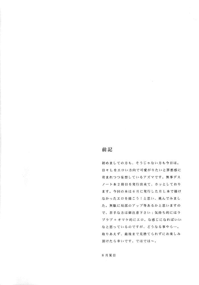 Doku wo Kurawaba 3