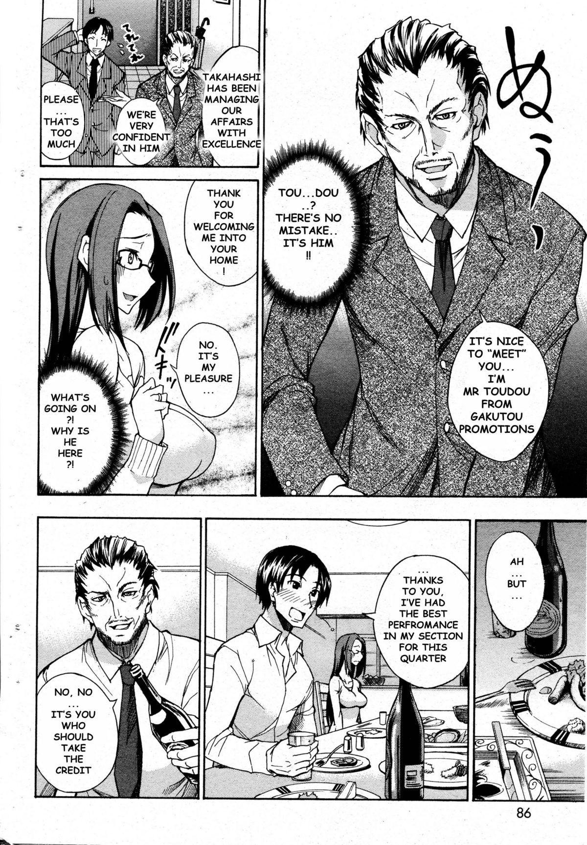 Okusan no Himitsu | A Wife's Secret 3