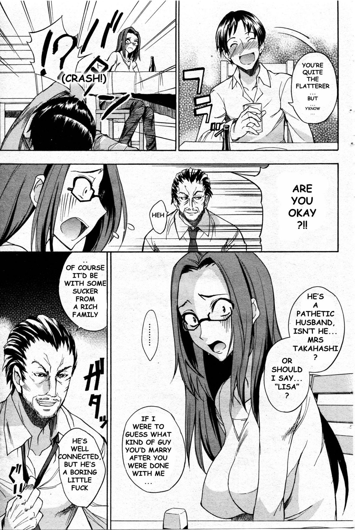Okusan no Himitsu | A Wife's Secret 4