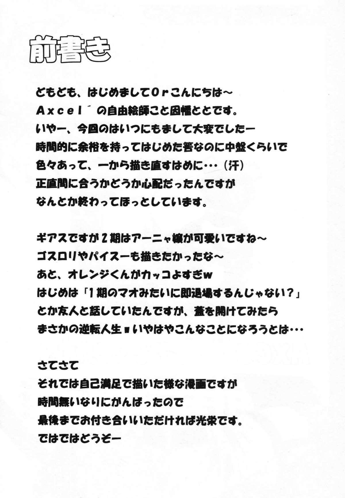 Hizenryoku Shugi 2