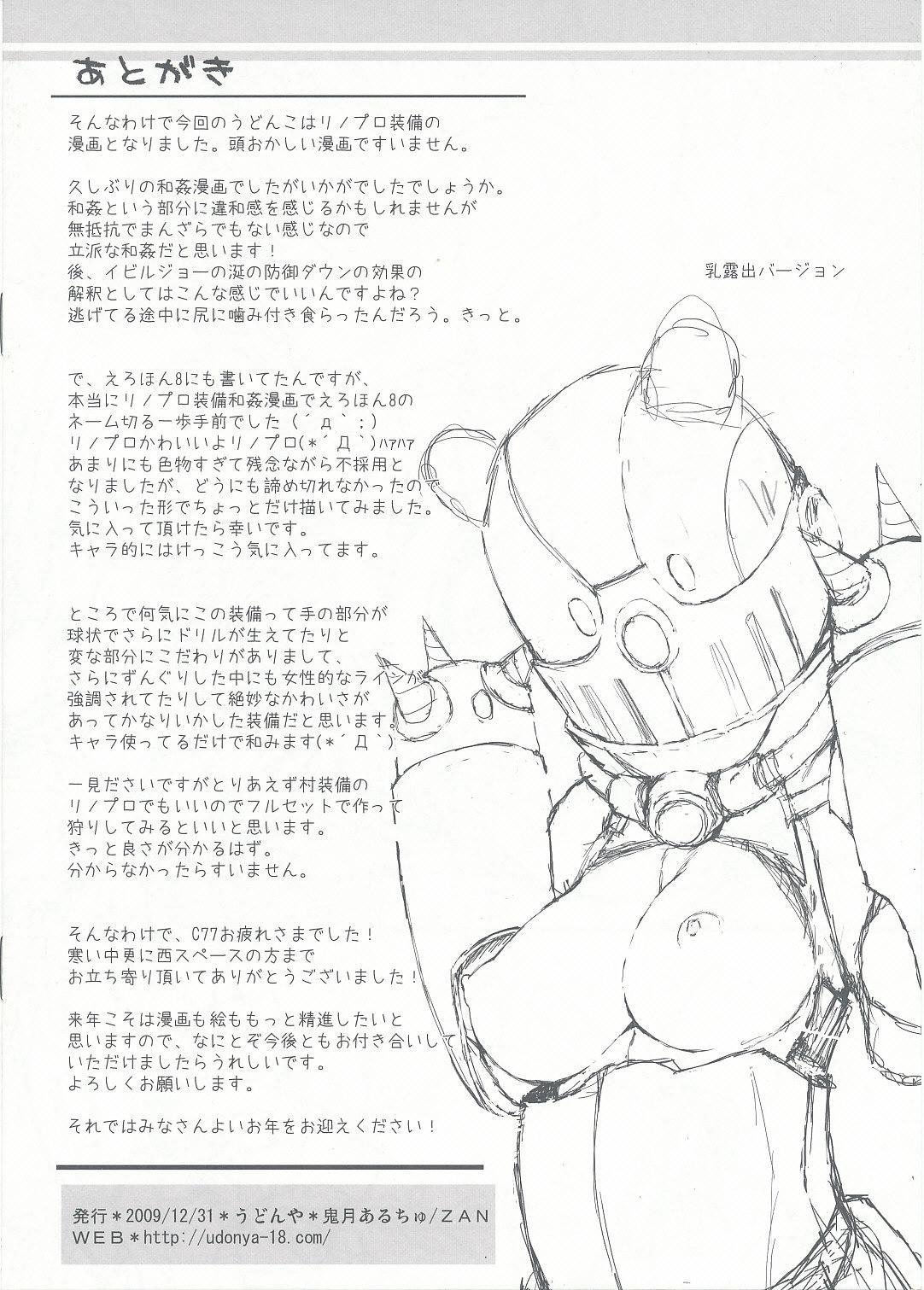 Udonko Vol. 7 7
