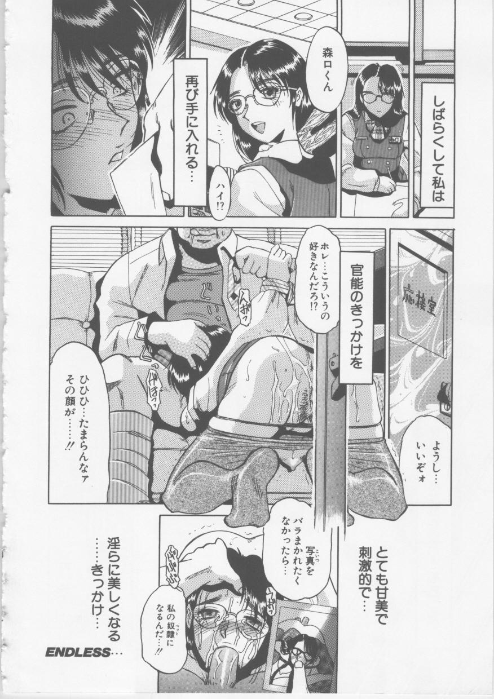 Ol Sekuhara Chinikuihoushi 107