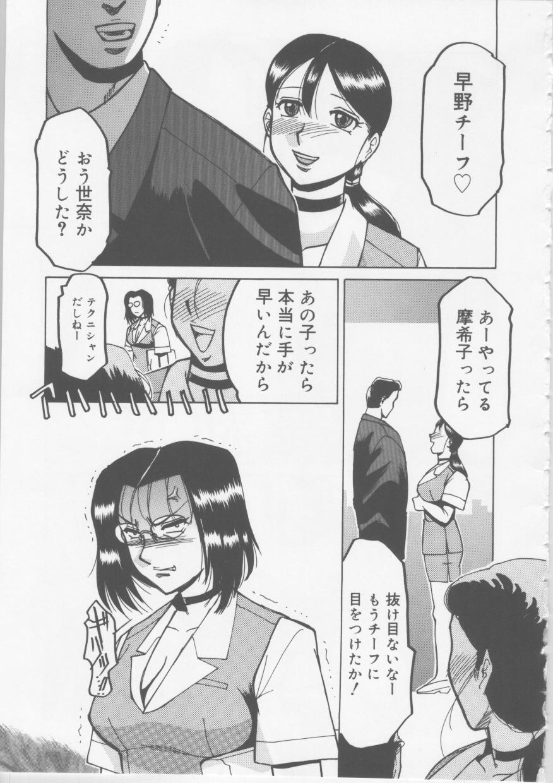 Ol Sekuhara Chinikuihoushi 108