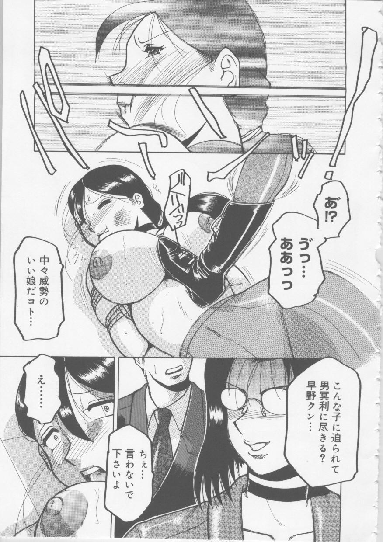 Ol Sekuhara Chinikuihoushi 114