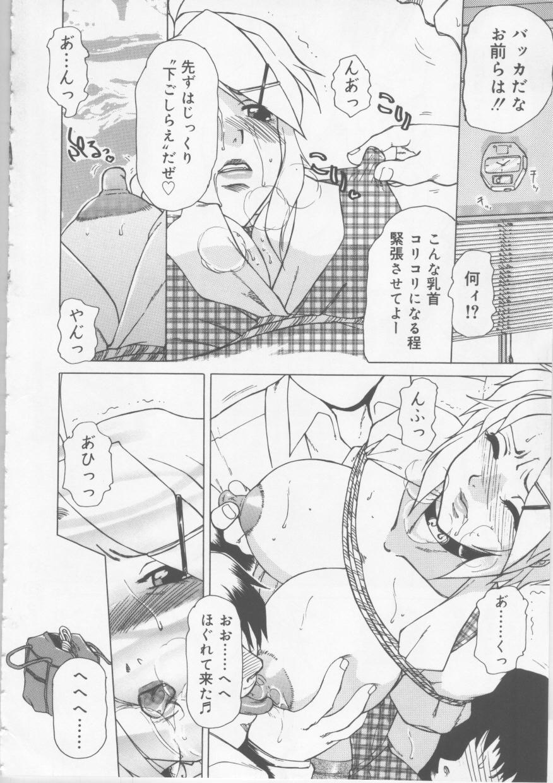 Ol Sekuhara Chinikuihoushi 11