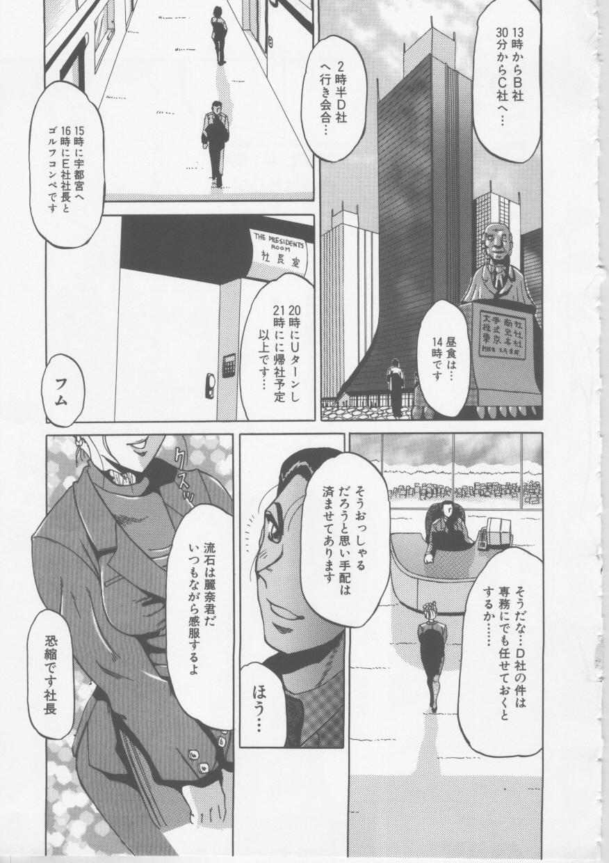Ol Sekuhara Chinikuihoushi 124