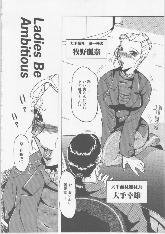 Ol Sekuhara Chinikuihoushi 125