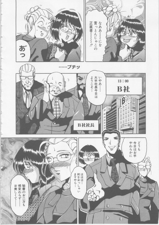 Ol Sekuhara Chinikuihoushi 129