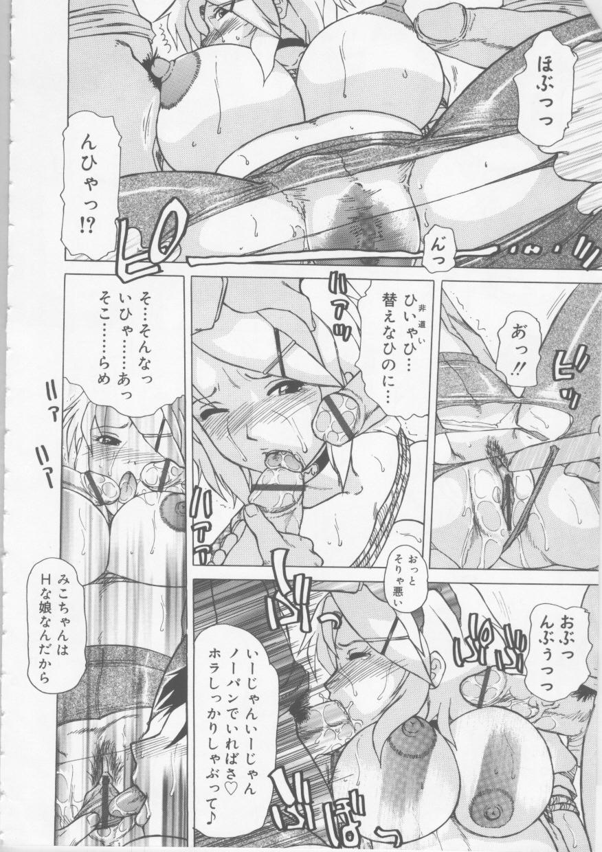 Ol Sekuhara Chinikuihoushi 13