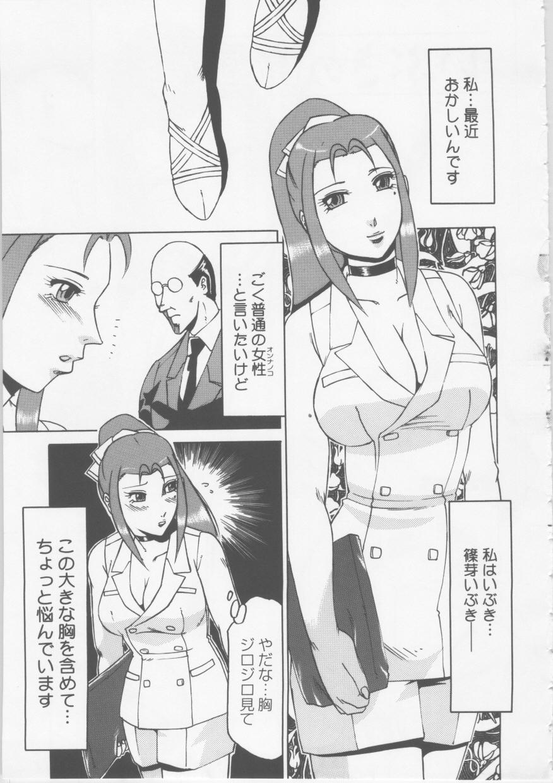 Ol Sekuhara Chinikuihoushi 140
