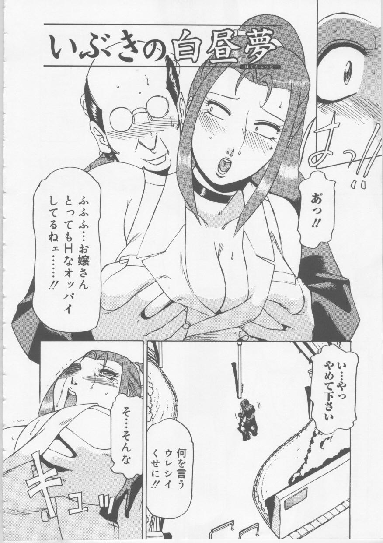 Ol Sekuhara Chinikuihoushi 141