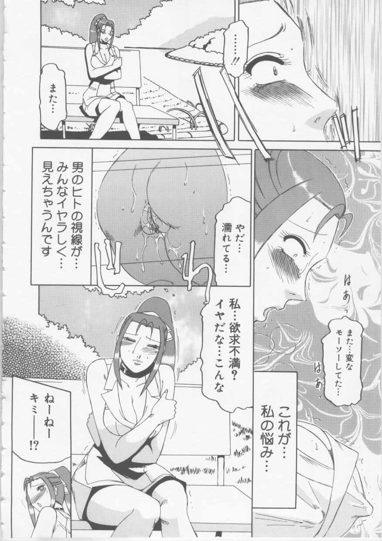 Ol Sekuhara Chinikuihoushi 143