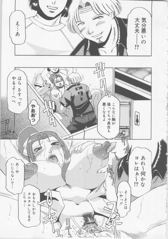 Ol Sekuhara Chinikuihoushi 144