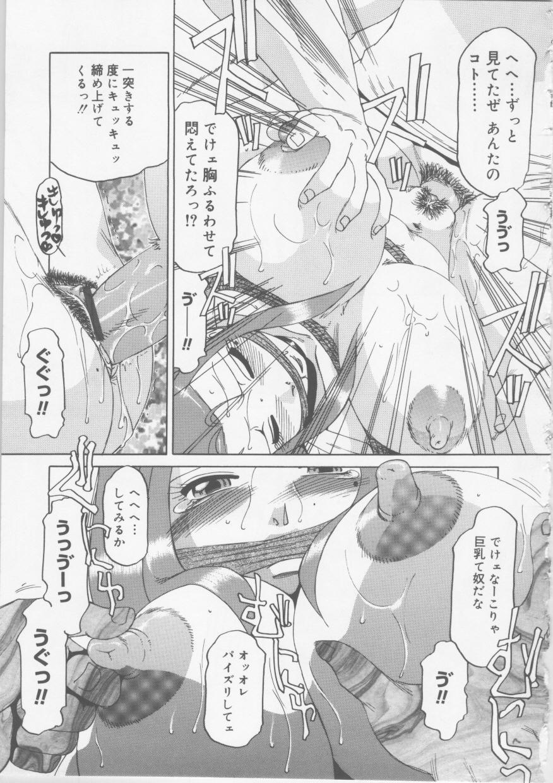 Ol Sekuhara Chinikuihoushi 148