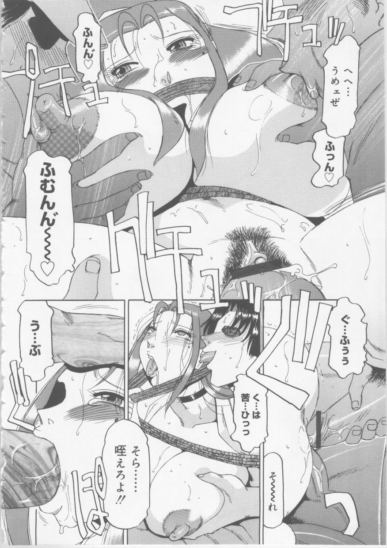 Ol Sekuhara Chinikuihoushi 151