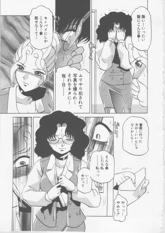 Ol Sekuhara Chinikuihoushi 158