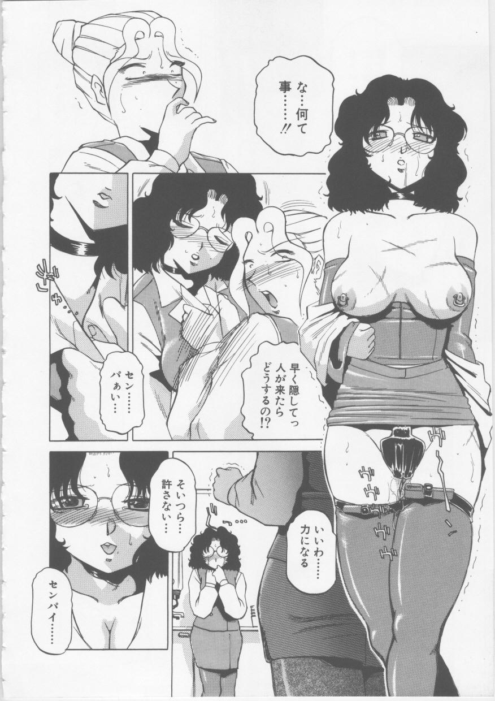 Ol Sekuhara Chinikuihoushi 159