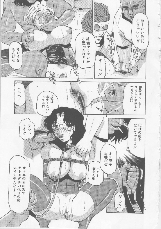 Ol Sekuhara Chinikuihoushi 164