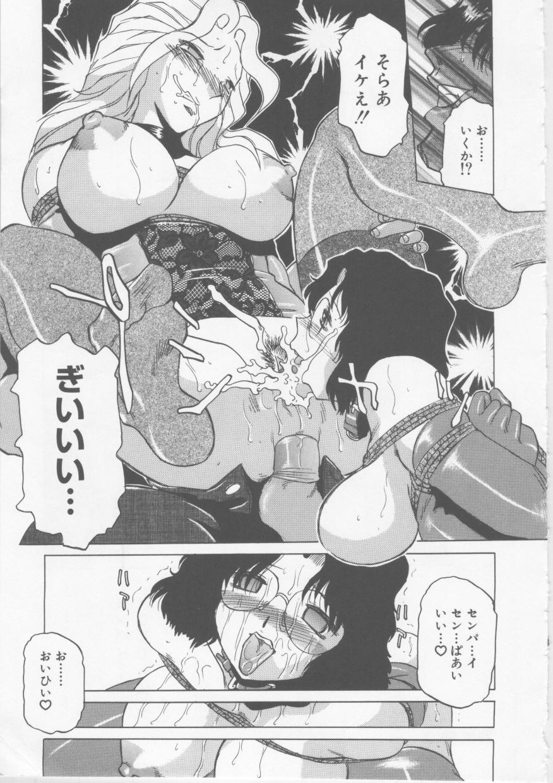 Ol Sekuhara Chinikuihoushi 170