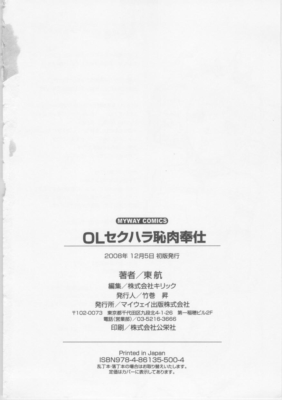 Ol Sekuhara Chinikuihoushi 181