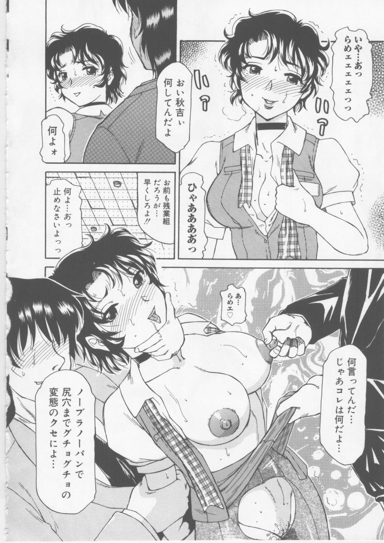 Ol Sekuhara Chinikuihoushi 27