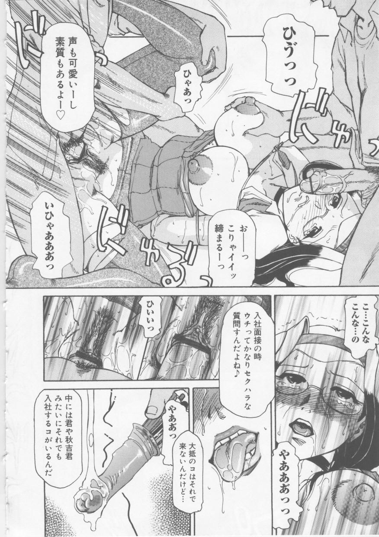 Ol Sekuhara Chinikuihoushi 31