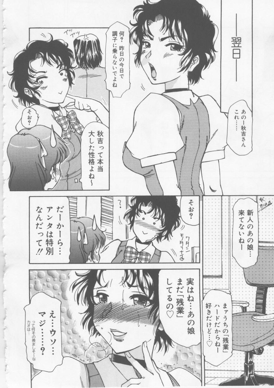 Ol Sekuhara Chinikuihoushi 37