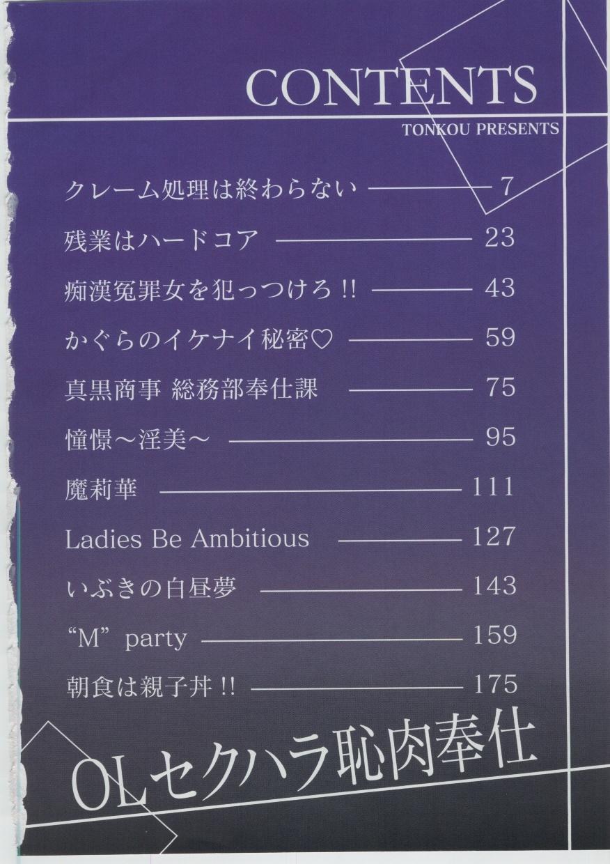Ol Sekuhara Chinikuihoushi 3