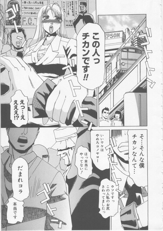 Ol Sekuhara Chinikuihoushi 40