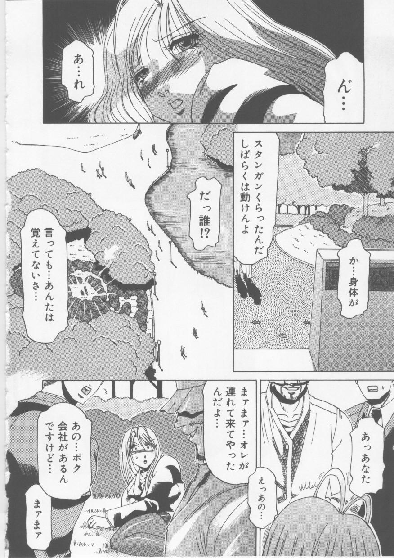 Ol Sekuhara Chinikuihoushi 43
