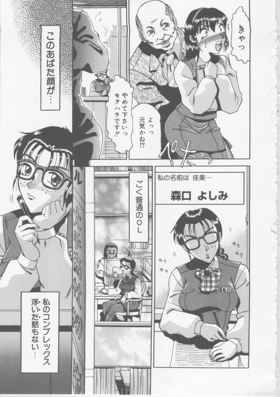 Ol Sekuhara Chinikuihoushi 65