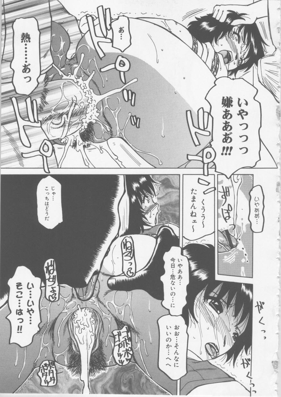 Ol Sekuhara Chinikuihoushi 73