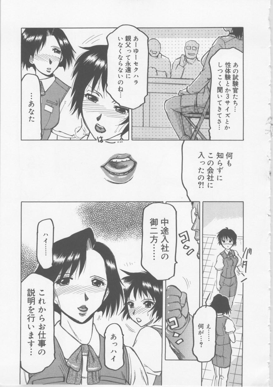 Ol Sekuhara Chinikuihoushi 83