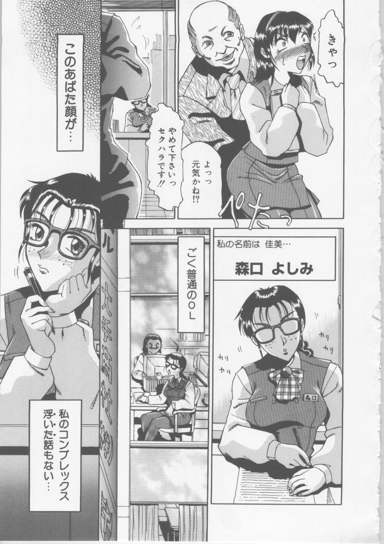 Ol Sekuhara Chinikuihoushi 92