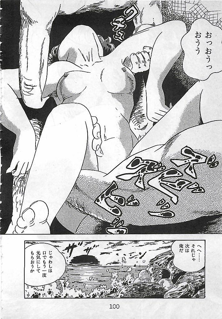 Ai, Datte Suki dakara 102
