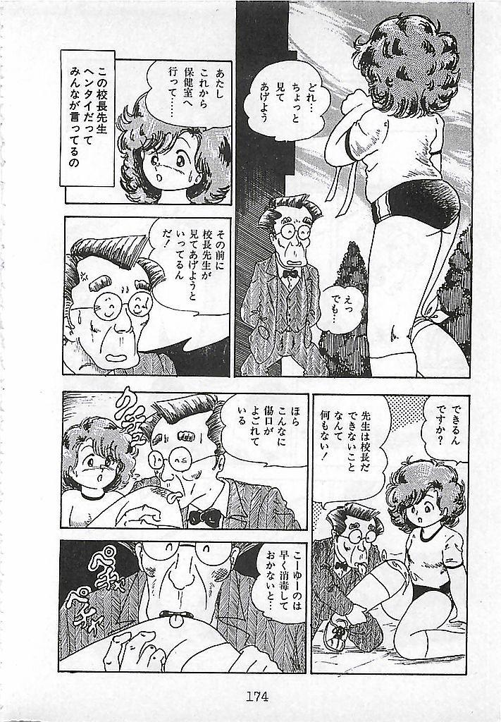 Ai, Datte Suki dakara 176