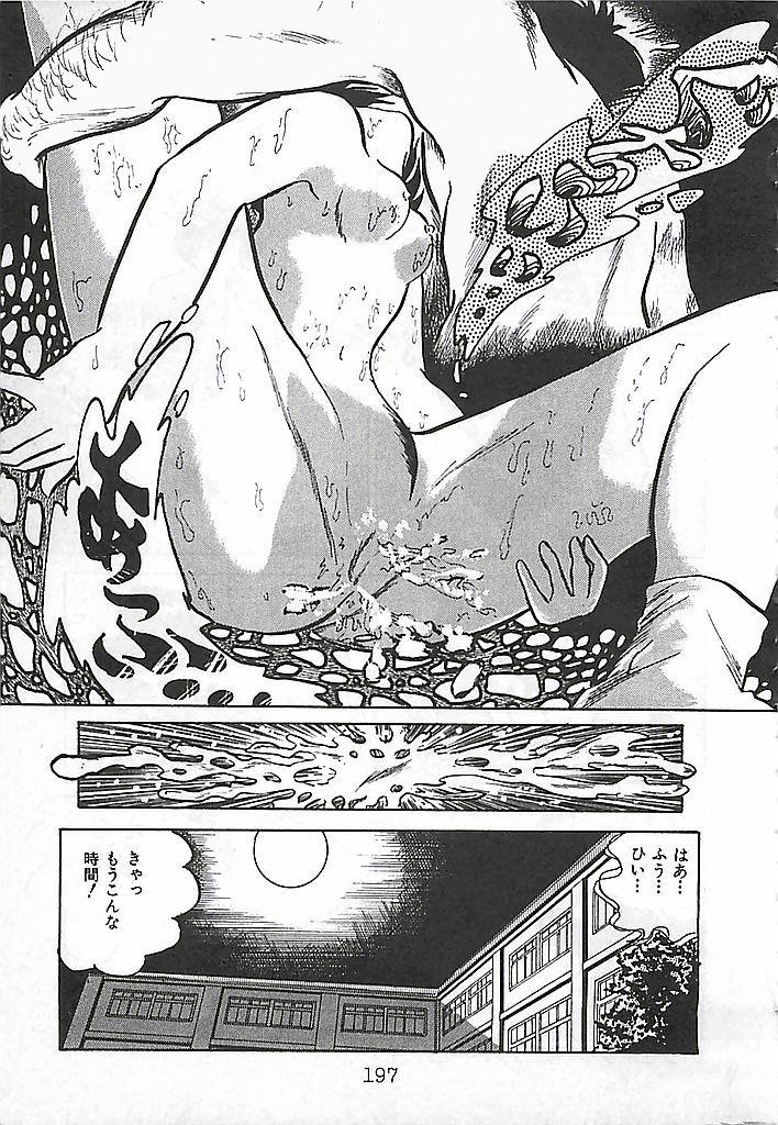 Ai, Datte Suki dakara 199