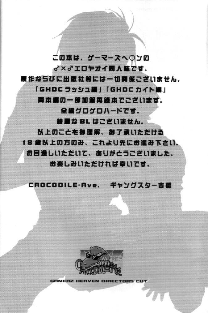 GHDC Aka 2