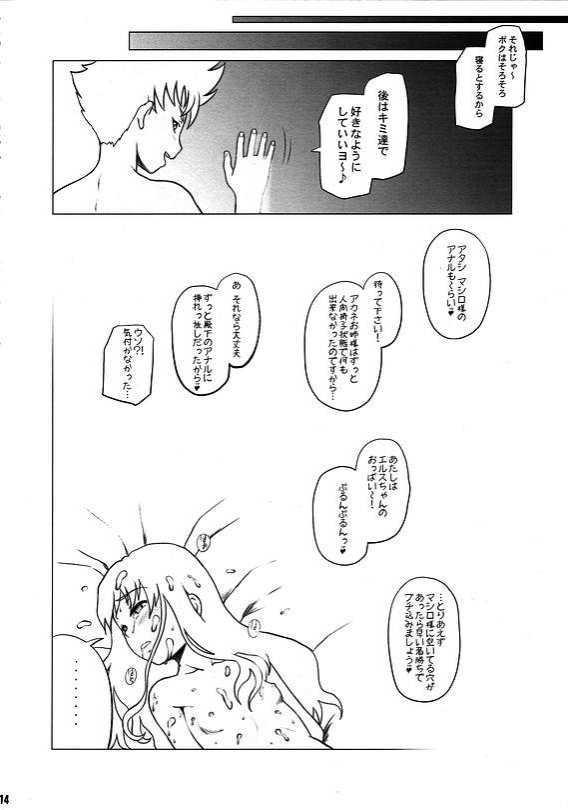 Mashiro Mashimaro 12