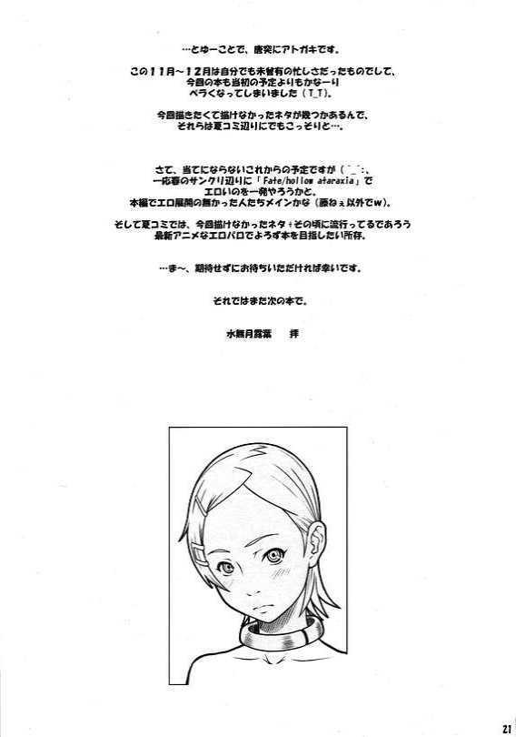 Mashiro Mashimaro 19