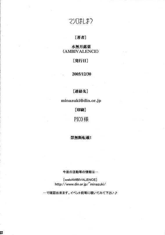 Mashiro Mashimaro 20