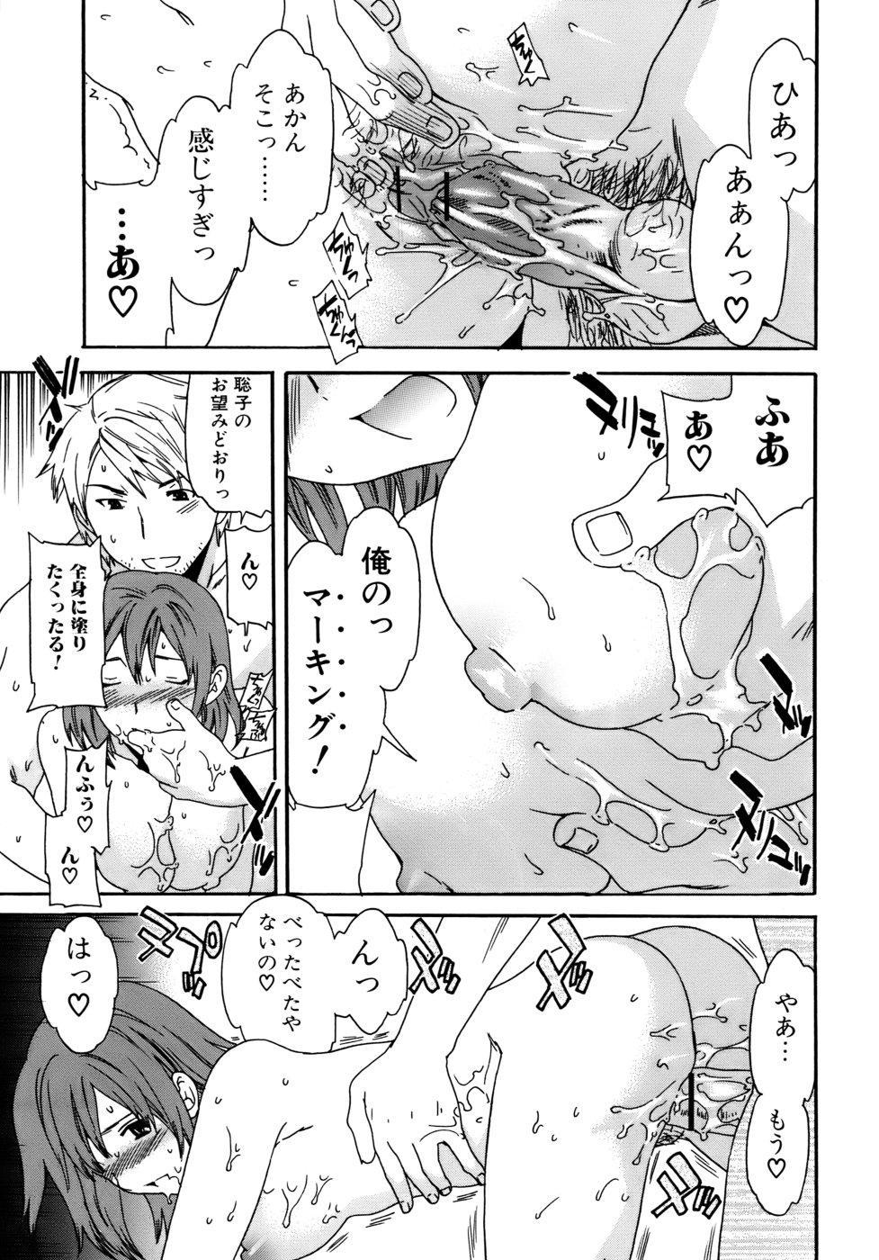 Kanojo no Bitai - Her Coquetry 115