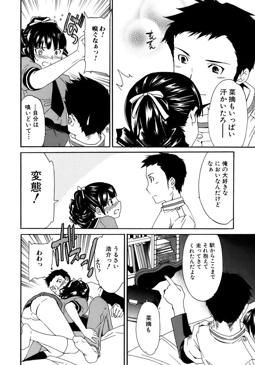 Kanojo no Bitai - Her Coquetry 26