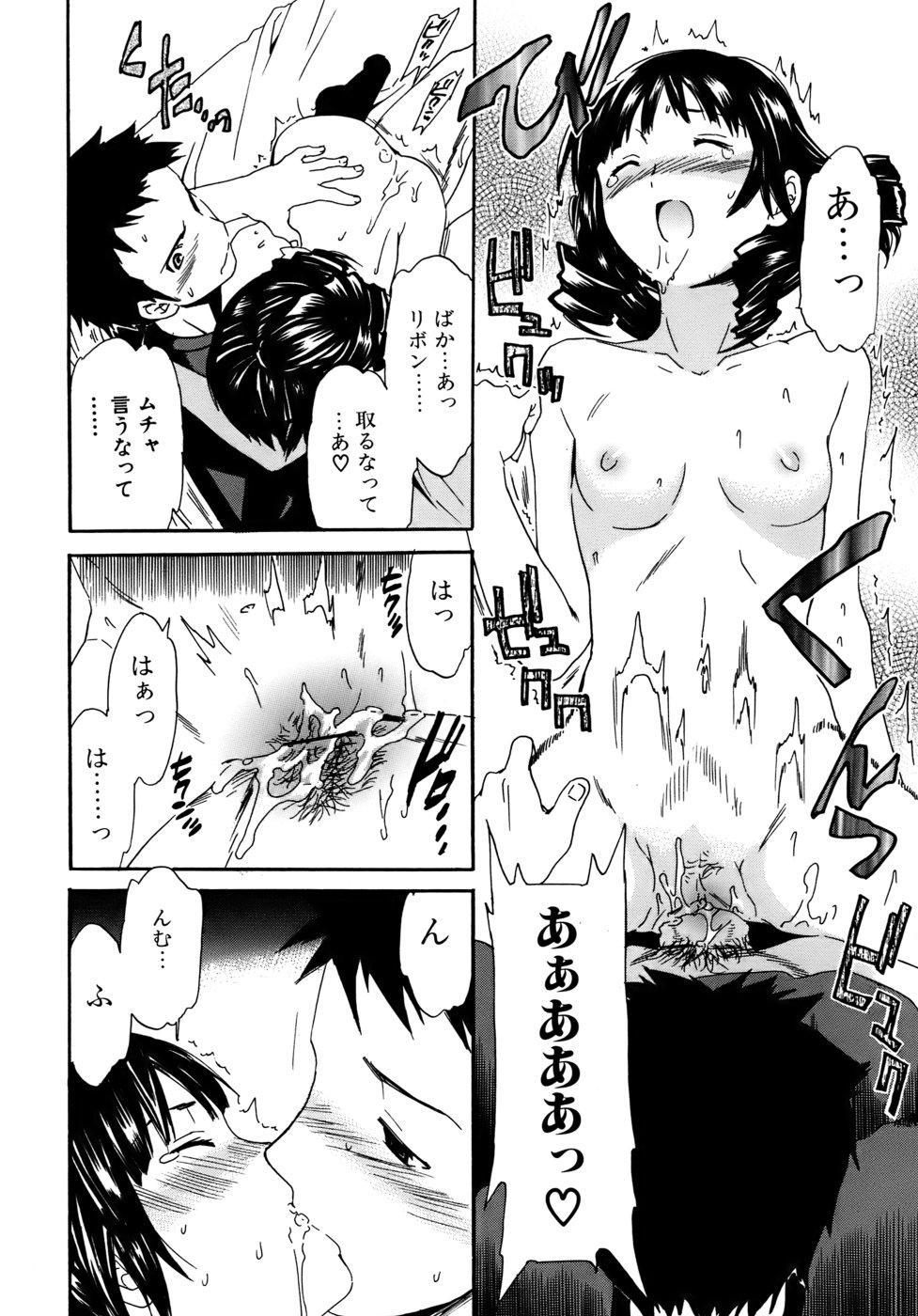 Kanojo no Bitai - Her Coquetry 32