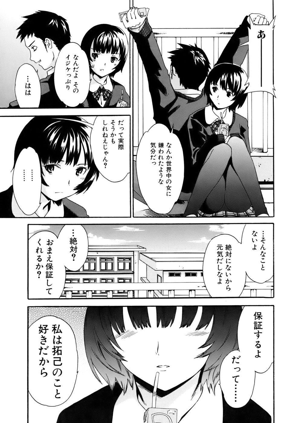 Kanojo no Bitai - Her Coquetry 43