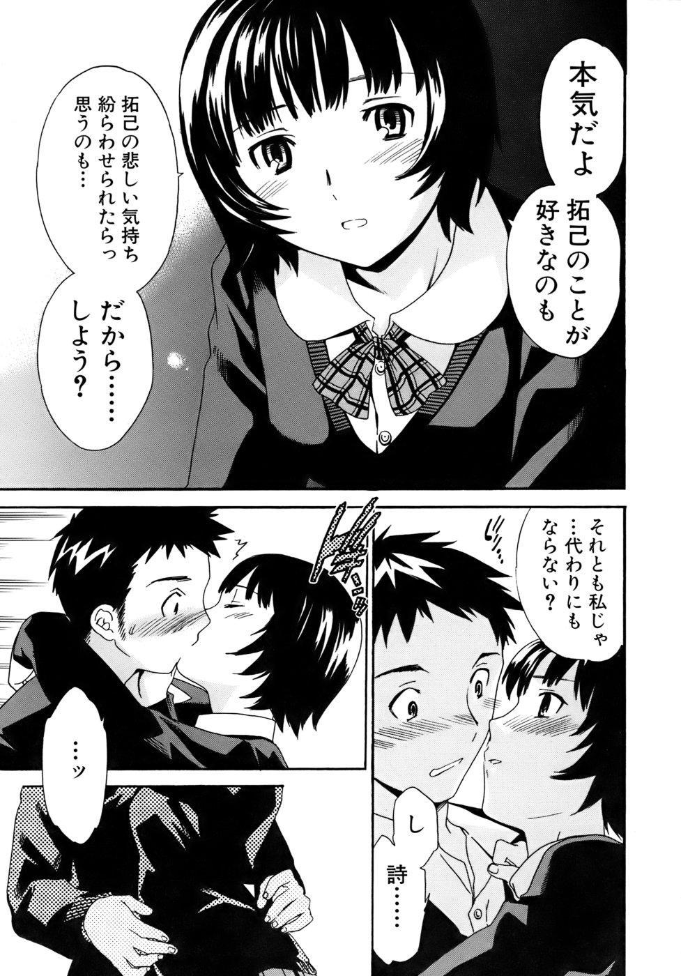 Kanojo no Bitai - Her Coquetry 47