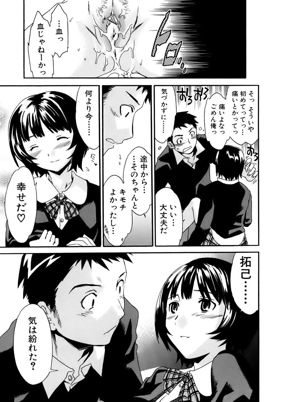 Kanojo no Bitai - Her Coquetry 59