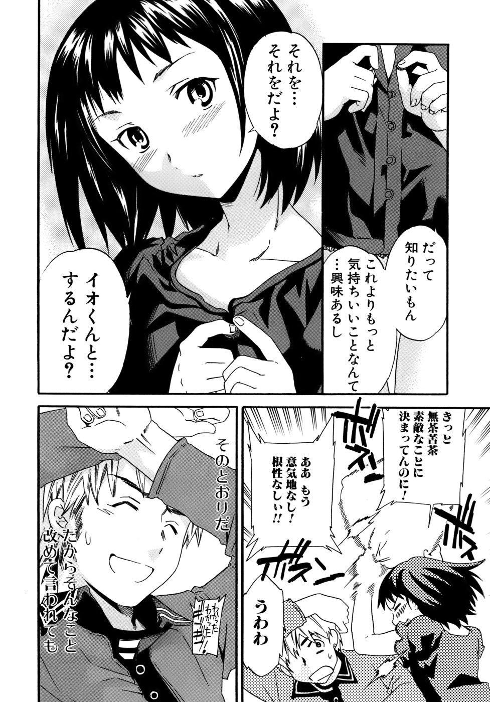 Kanojo no Bitai - Her Coquetry 64