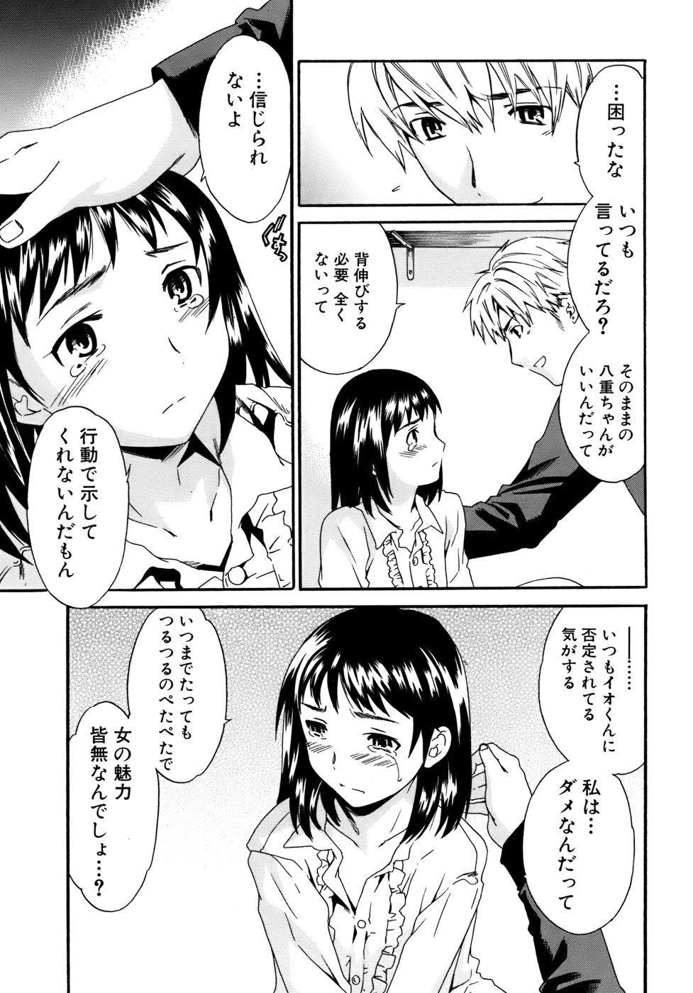 Kanojo no Bitai - Her Coquetry 67